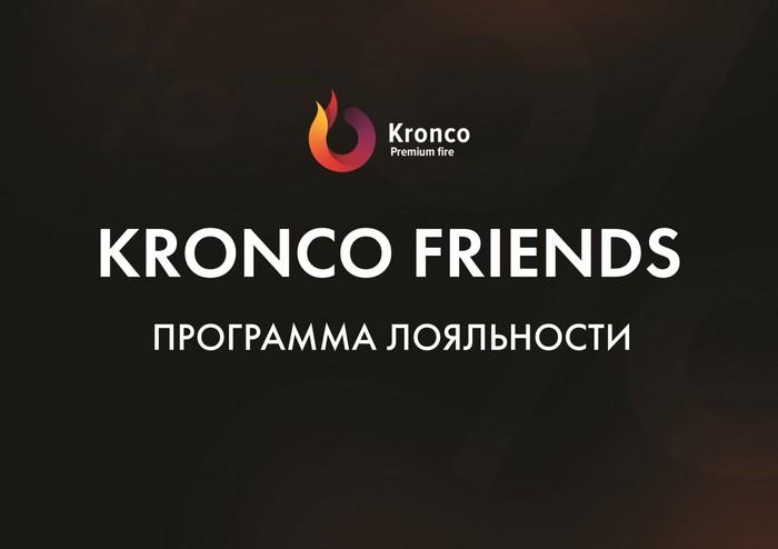 сертификат на скидку к биокамину Kronco