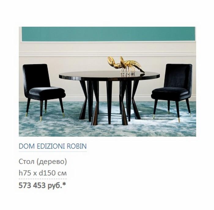 итальянский дизайнерский стол из дерева