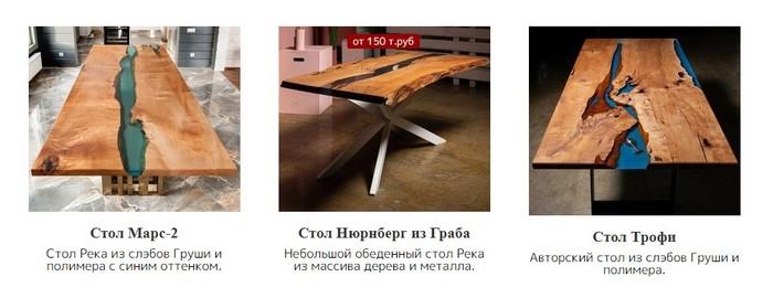 ценник на столы из массива дерева и эпоксидной смолы