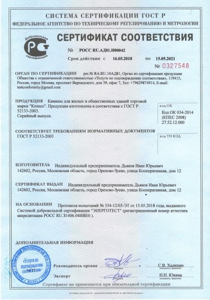 сертификат соответствия продукции для биокаминов
